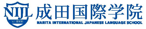成田国際学院